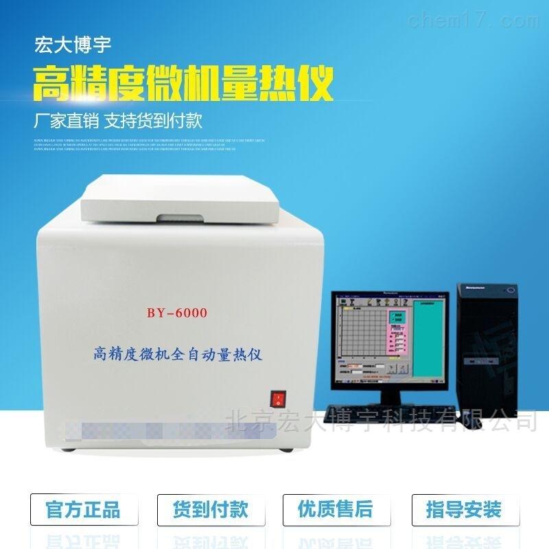 甲醇热值测定仪器热卡化验仪发热量特点