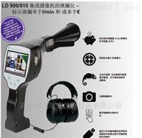 LD500集成摄像泄漏仪