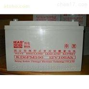 科电蓄电池KD-6GFM120 12V120AH技术参数