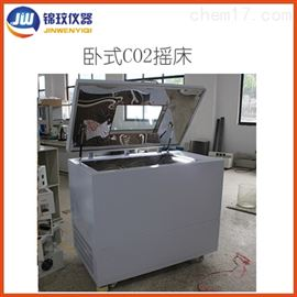 HZCO2-1211K臥式二氧化碳搖床 實驗室振蕩培養箱
