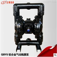 QBY5-50AL型铝合金气动隔膜泵 压滤机气动泵