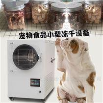 TF-FZG系列肉类冻干机设备