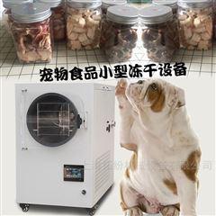 肉类冻干机设备