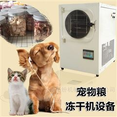 宠物粮冻干机 冻干肉设备
