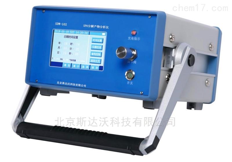 便携式SF6分解产物分析仪