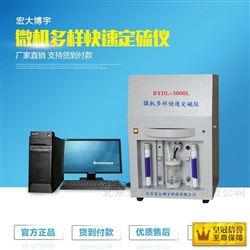 BYDL-3000L微机多样快速定硫仪智能含硫量化验设备