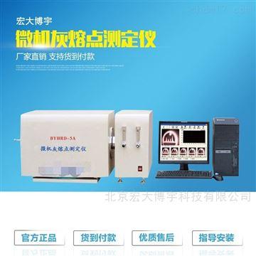 BYHRD-5A微機灰熔點測定儀