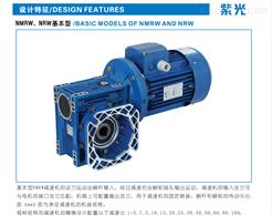 中研紫光NMRW150蜗轮减速机