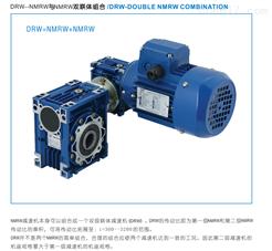 NMRW150中研紫光铸铁减速机