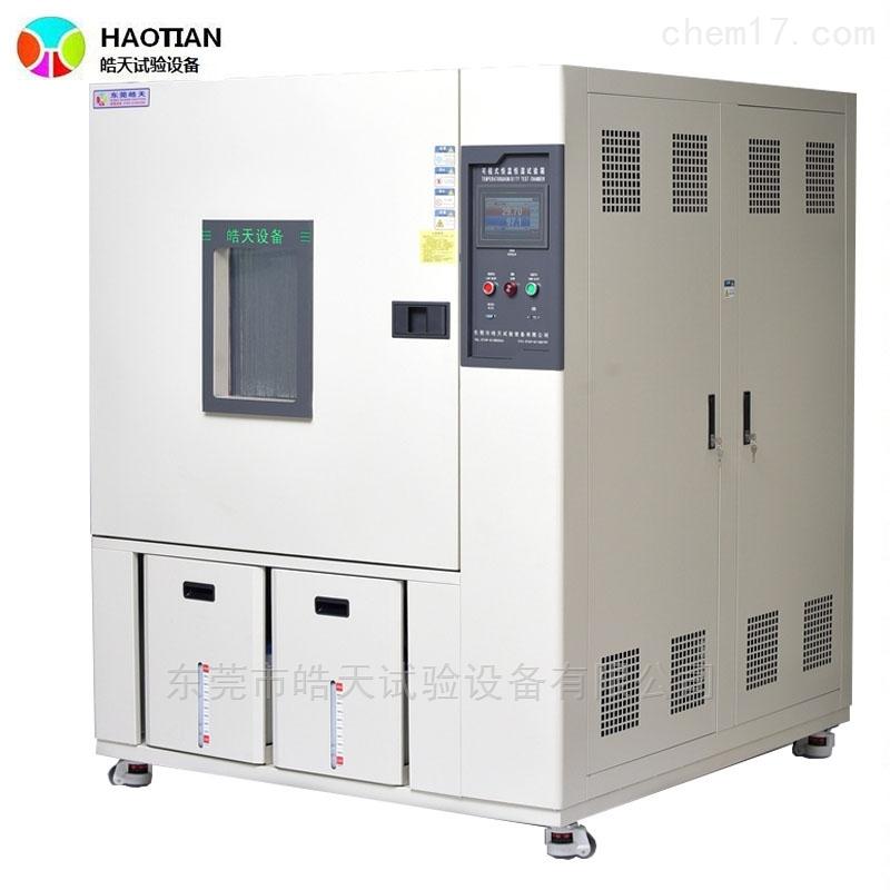 -20℃~150℃ 3立方高低温交变湿热试验箱