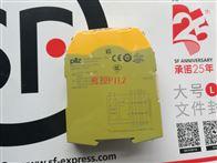 澳门太阳集团城网址经销PILZ PNOZ S7 750107工业自动化