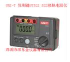 UNI-T 優利德 UT521 接地電阻測試儀