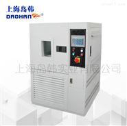高低温交变试验箱 冷热交变试验箱 环境交变试验箱