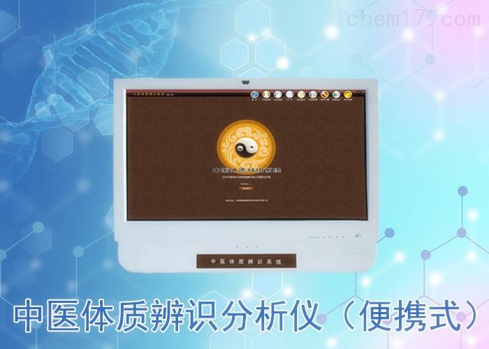 中医体质辨识分析医(便携式)