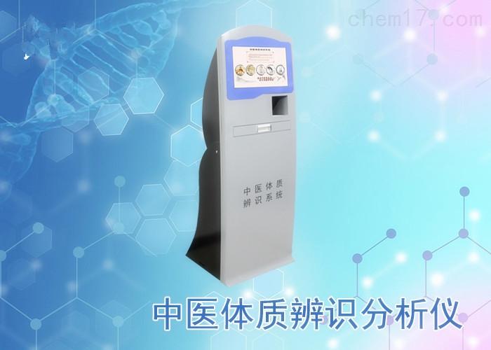 中医体质辨识分析仪(立式触摸屏)