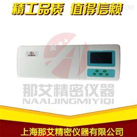 NAI-BNC便攜式果蔬農藥殘留快速檢測儀