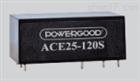 AC-DC電源模塊PowerGood一級代理ACE25-360S