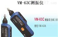 理音VM-63C手持式测振仪
