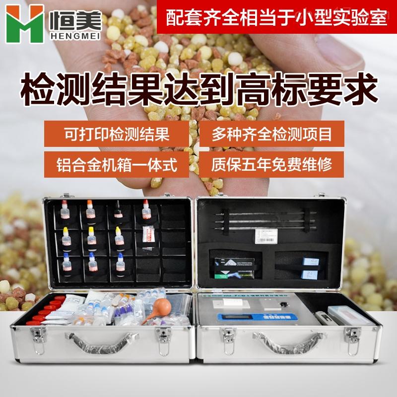 恒美高精度肥料养分速测仪