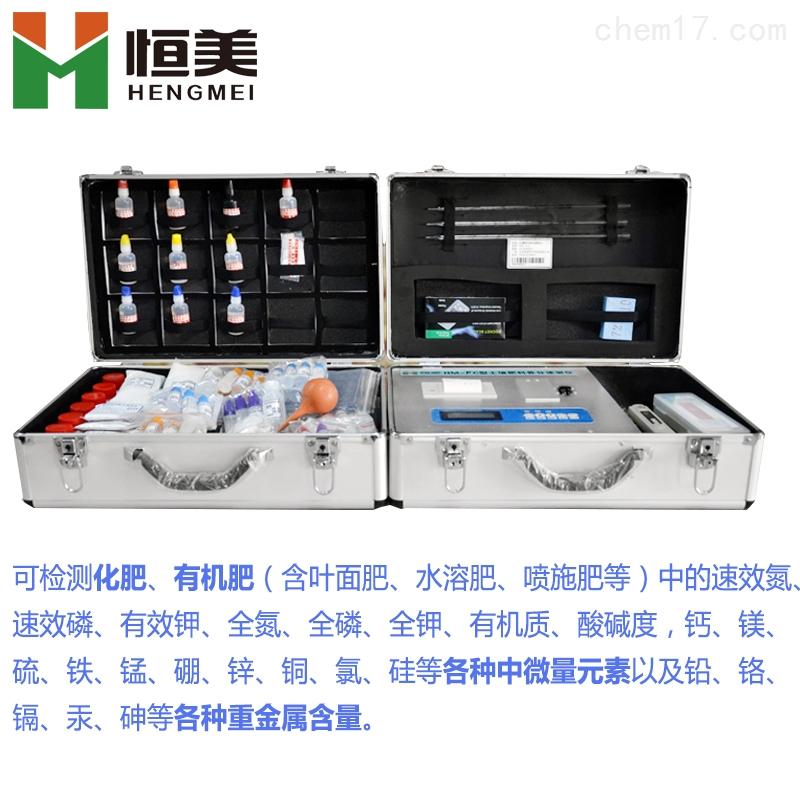恒美肥料养分测定仪