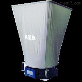 AFM-01风量罩