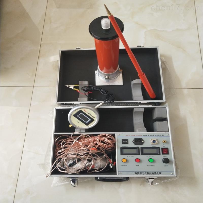 ZGF-3/50直流高压发生器