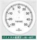 山本计器密闭型室外温度计直径75 -30-50℃