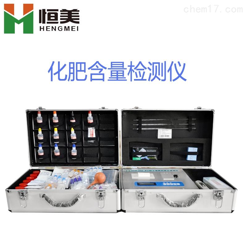肥料养分测定仪  化肥成分检测仪