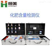 HM-FC 化肥含量檢測儀價格