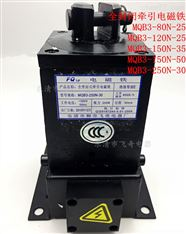 电磁铁MQB3-80N/120N/150N-25/35/50mm 380v