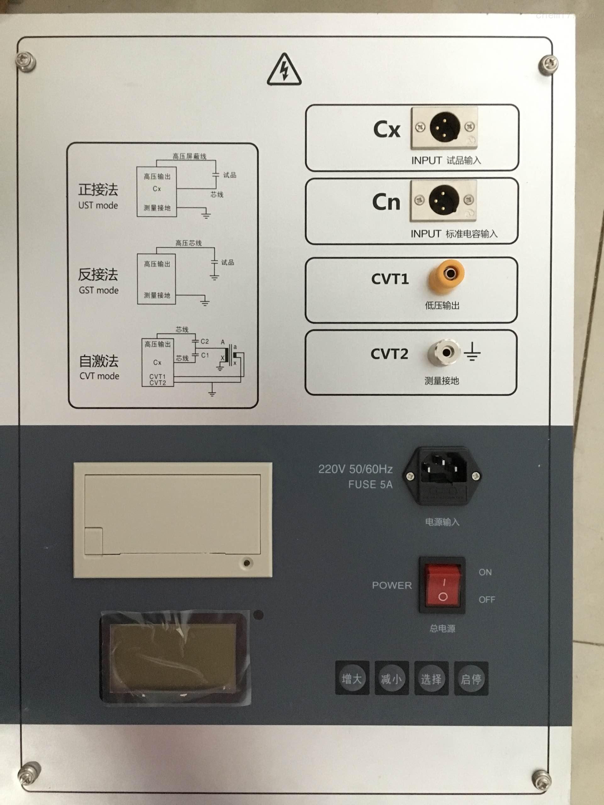 变压器高压介质损耗测试装置