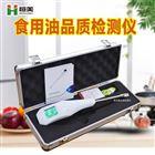 HM-SYP食用油品质检测仪