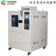 橡胶臭氧老化试验箱可靠性能检测