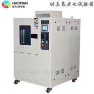 HT-100PF塑料臭氧老化试验箱模拟环境老化测试