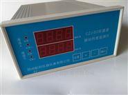 CZJ-B 振动监测保护仪