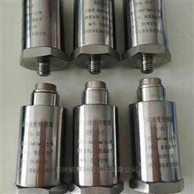 JX73LS一体化低频振动变送器