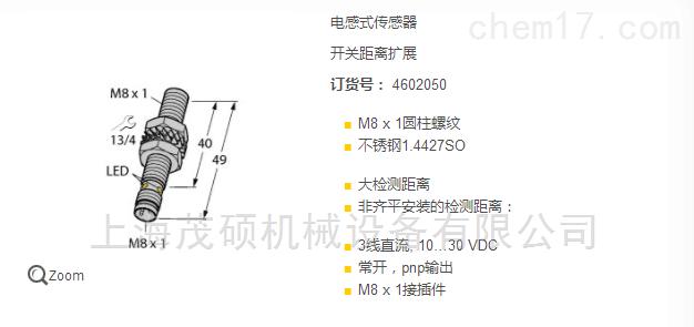 4602050图尔克传感器4602050大量现货