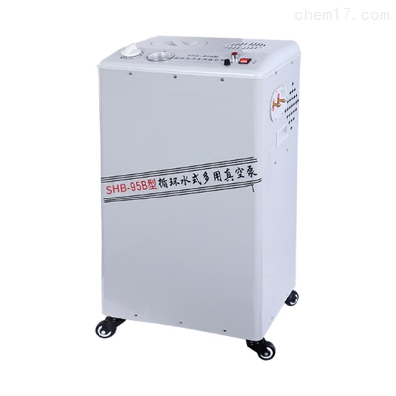 立式SHZ-95B循环水式多用真空泵