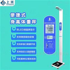 超声波身高体重测量双屏秤