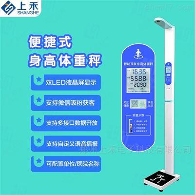 SH-201健康小屋一体机解决方案健康体检秤