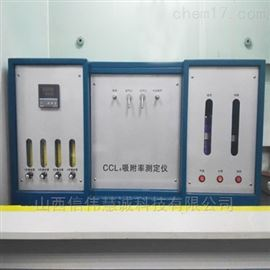 SHX-1|HSX-1四氯化碳吸附率测量装置