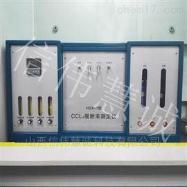 HSX-1CCL4吸附率测量装置