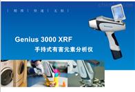 Genius 3000手持式光谱分析仪ROHS检测仪