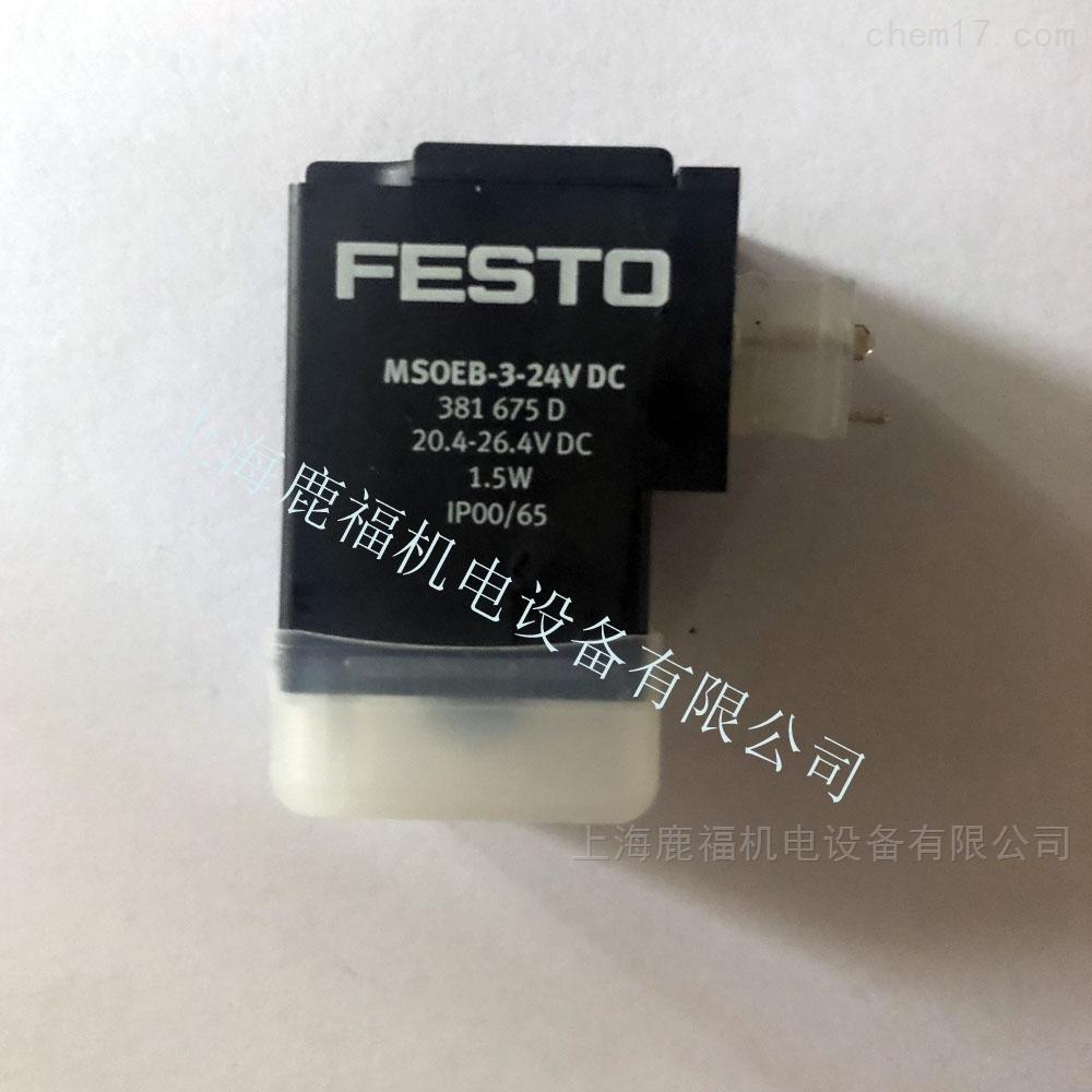 八月到货FESTO电磁线圈MSOEB-3-24V DC清仓