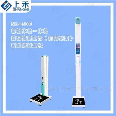 SH-300身高体重测量仪便携式超声波健康一体机