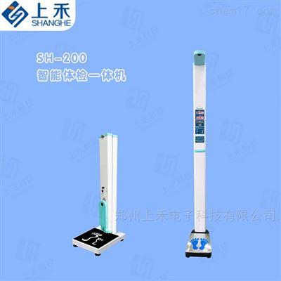 SH-200超聲波人體秤便攜式身高體重健康體檢一體機