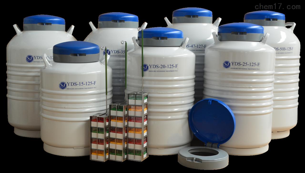 大口径实验室系列液氮罐