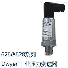 626/628德威尔工业压力变送器美国dwyer