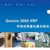Genius3000手持式ROHS测试仪