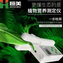 HM-YA便携式叶绿素仪恒美